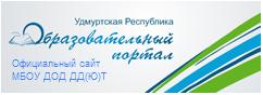 Официальный сайт МБОУ ДОД ДД(Ю)Т
